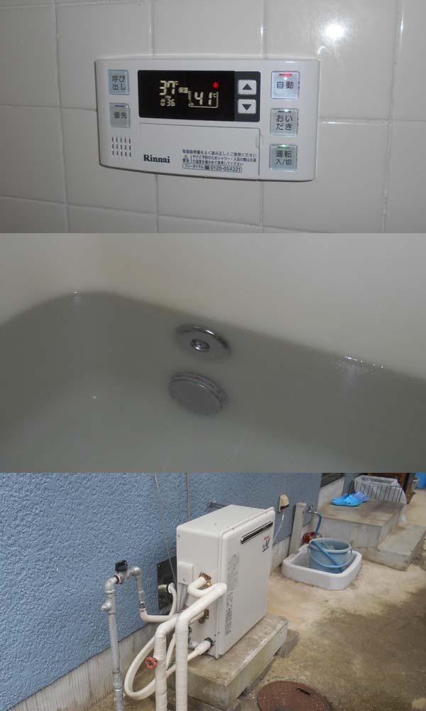 据置き型ガスふろ給湯器交換工事