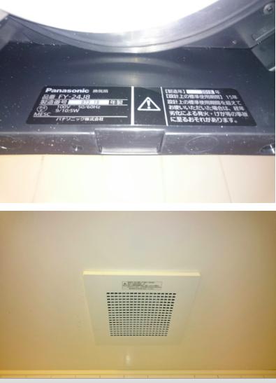 浴室換気扇お取り替え工事